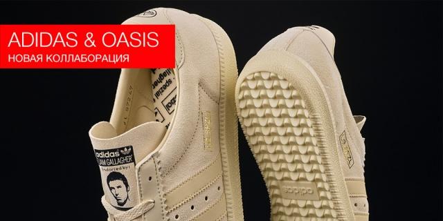 Adidas выпускает кроссовки в коллаборации с лидером Oasis