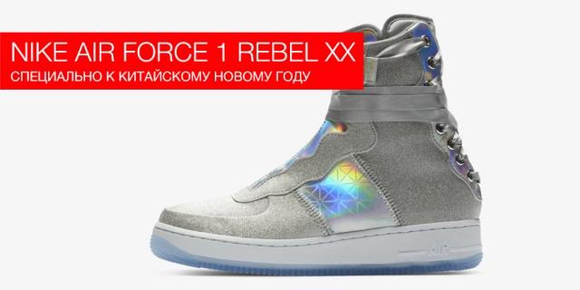 Nike выпустил кроссовки с блеском Air Force 1 Rebel XX к Китайскому Новому году