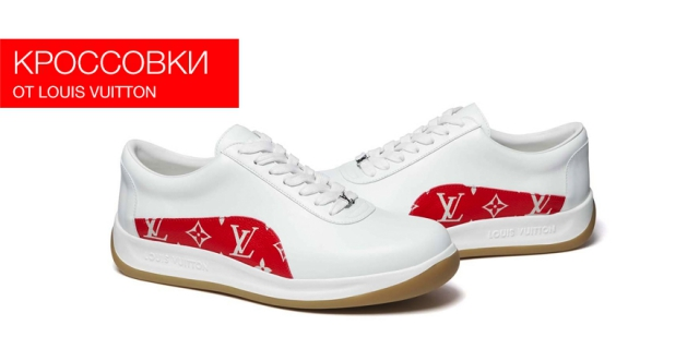Кроссовки от Louis Vuitton