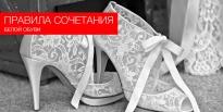 Правила сочетания белой обуви