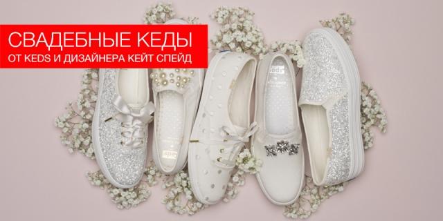 Keds и дизайнер Кейт Спейд выпустили коллекцию свадебных кедов