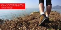Как сохранить ноги в походе