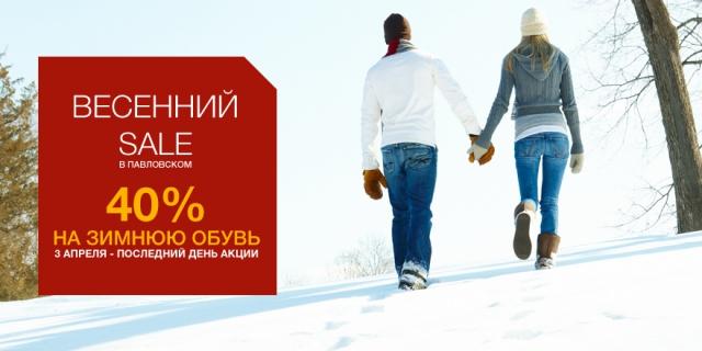 -40% на зимнюю коллекцию