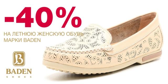 Скидки 40% на обувь марки Baden