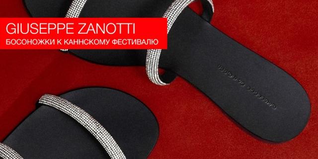 Giuseppe Zanotti выпустил модель босоножек к Каннскому фестивалю