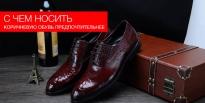 С чем носить коричневую обувь предпочтительнее