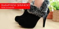 Выбираем зимнюю обувь на каблуке