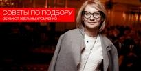 Советы по подбору обуви от Эвелины Хромченко