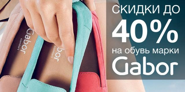 Скидки до 40% на обувь марки Gabor