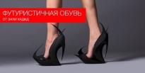 Футуристичная обувь от Захи Хадид