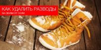 Как удалить разводы на обуви от соли