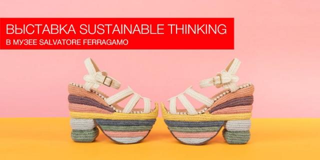 В музее Salvatore Ferragamo во Флоренции проходит выставка Sustainable Thinking