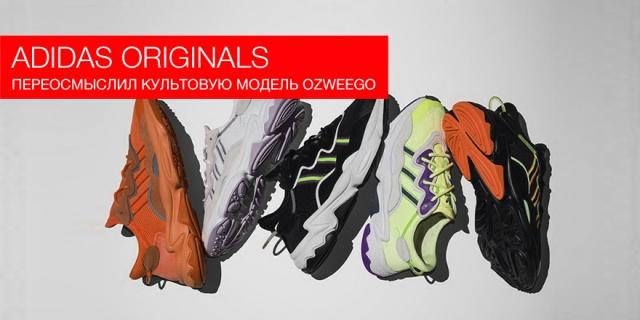 Adidas Originals переосмыслил культовую модель кроссовок Ozweego