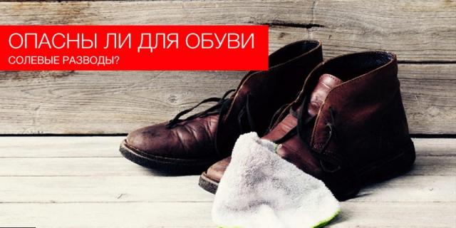 Опасны ли для обуви солевые разводы?