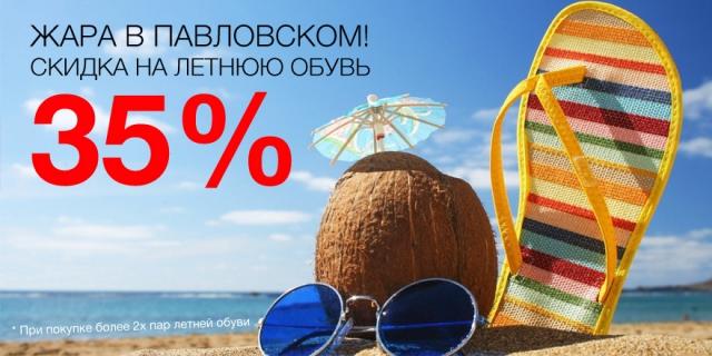 Скидка 35% на летнюю обувь