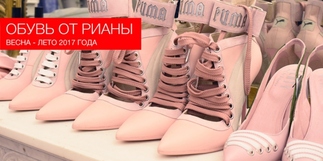 Обувь от Рианы весна-лето 2017
