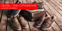 Обувь - как отражение характера человка