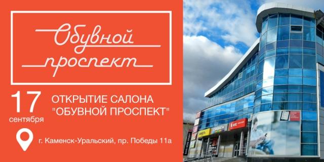"""Открытие салона  """"Обувной проспект"""""""
