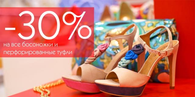 Скидка 30% на все босоножки и перфорированные туфли