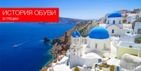 История обуви в Греции