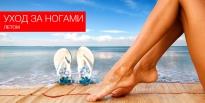Уход за ногами летом