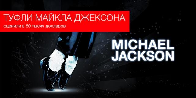 Туфли Майкла Джексона оценили в 50 000 $