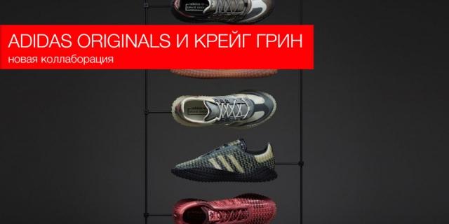 adidas Originals выпустил вторую коллаборацию с лондонским дизайнером Крейгом Грином