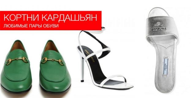 Кортни Кардашьян: любимые пары туфель