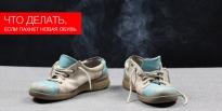 Что делать, если пахнет новая обувь