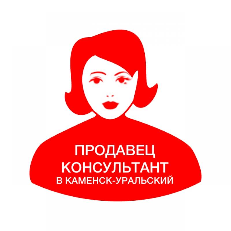 Продавец-консультант (ул. Каменская, 82)