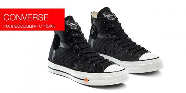 Converse выпустил коллаборацию с брендом уличной моды Rokit