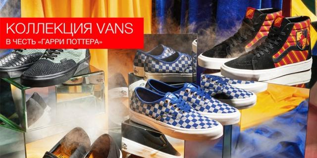 Vans выпустил коллекцию в честь «Гарри Поттера»