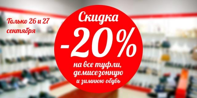 Скидка -20% на все туфли, демисезонную и зимнюю обувь