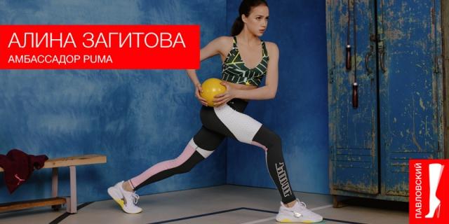 Puma выбрал своим амбассадором Алину Загитову