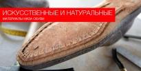 Искусственные и натуральные материалы низа обуви