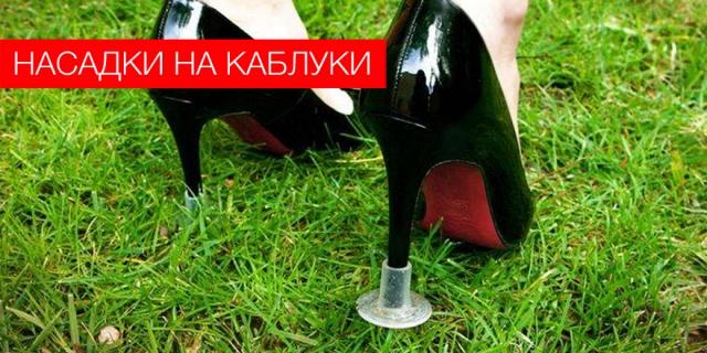 Насадки на каблуки