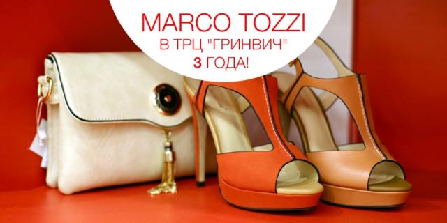 "Marco Tozzi в ТРЦ ""Гринвич"" 3 года!"