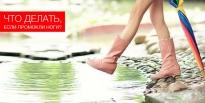 Что делать, если промокли ноги?