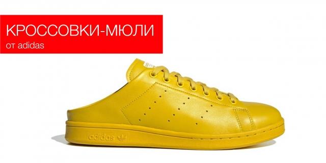 Кроссовки-мюли появились в коллекции adidas