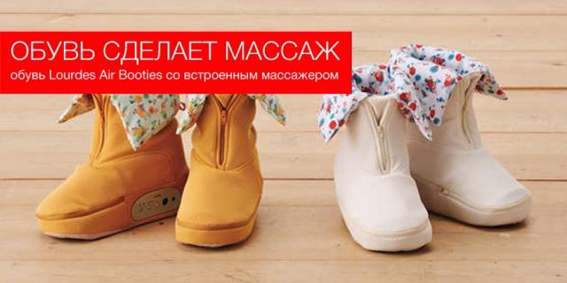 Обувь сделает массаж
