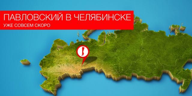 Павловский в Челябинске уже совсем скоро