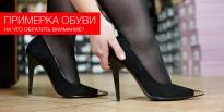 Примерка обуви, на что обратить внимание?