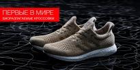 Первые в мире биоразлагаемые кроссовки