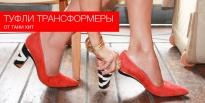 Туфли трансформеры от Тани Хит