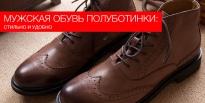 Мужская обувь полуботинки: стильно и удобно