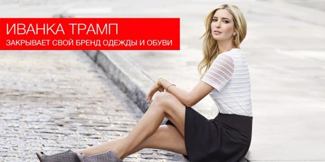 Иванка Трамп закрывает свой бренд одежды и обуви