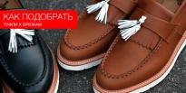 Как подобрать туфли к брюкам