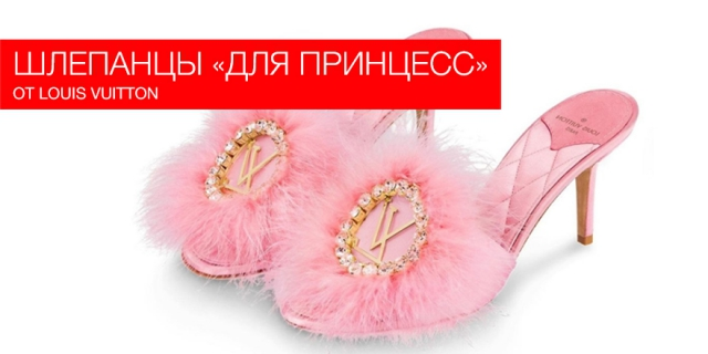Louis Vuitton выпустил коллекцию шлепанцев «для принцесс»