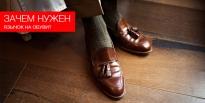 Зачем нужен язычок на обуви?