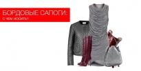 Бордовые сапоги: с чем носить?